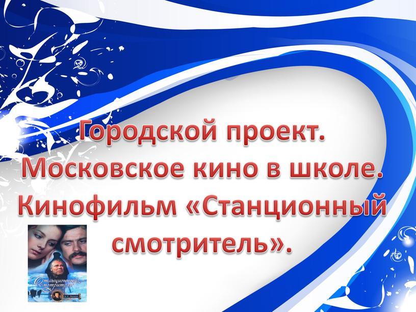 Городской проект. Московское кино в школе