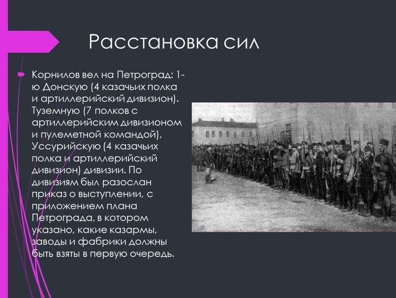 Расстановка сил Корнилов вел на