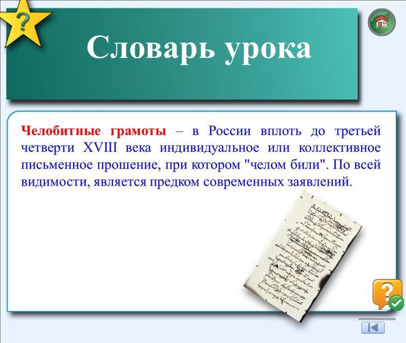 Словарь урока Челобитные грамоты – в