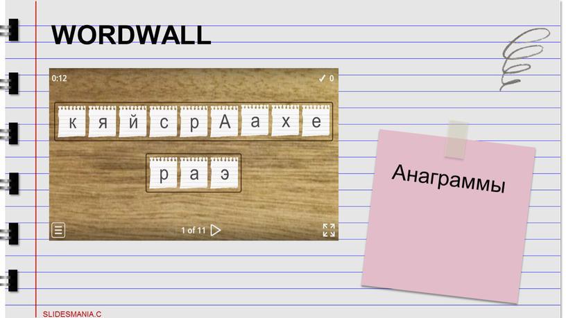 WORDWALL Анаграммы