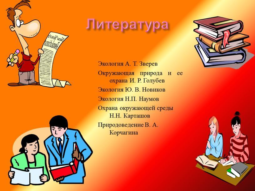 Литература Экология А. Т. Зверев