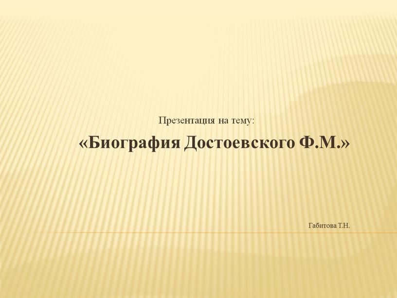 Презентация на тему: «Биография
