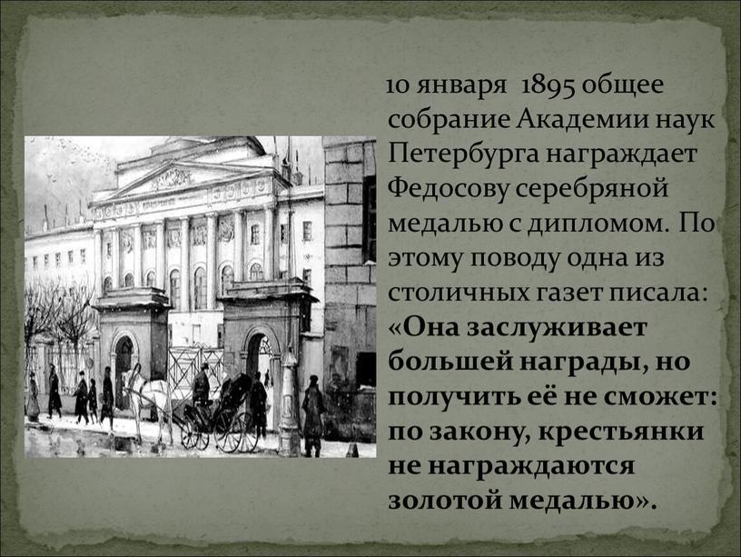 Академии наук Петербурга награждает