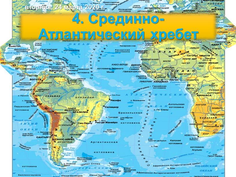 Срединно-Атлантический хребет вторник, 24 марта 2020 г