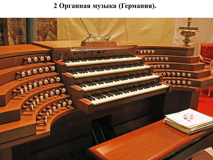 2 Органная музыка (Германия).