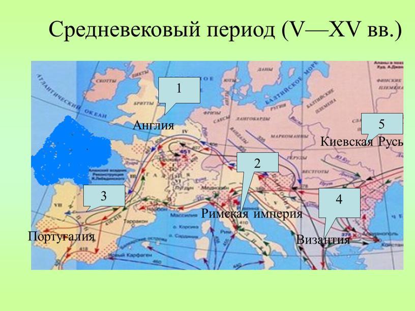 Средневековый период (V—XV вв.) 1