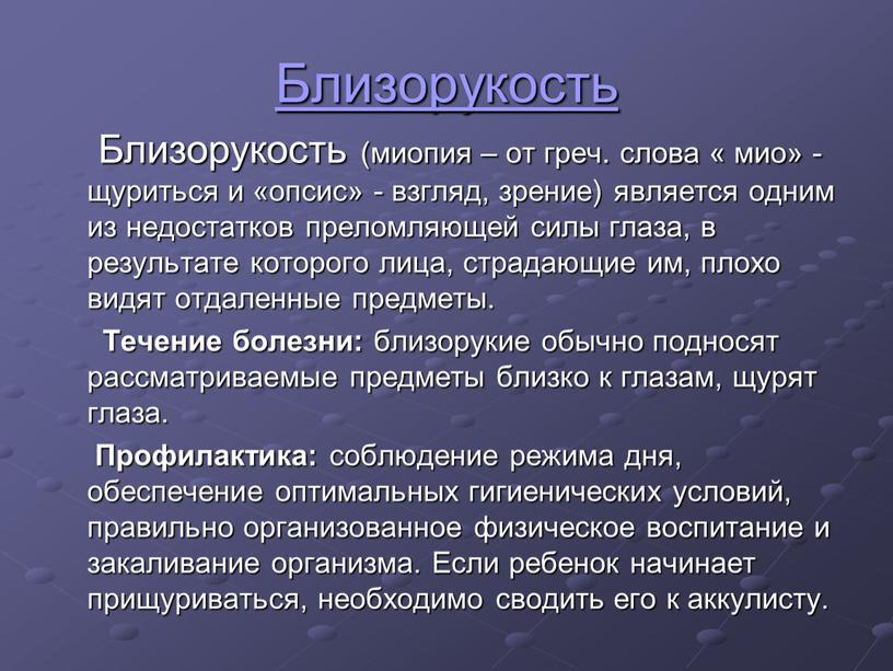 Близорукость Близорукость (миопия – от греч
