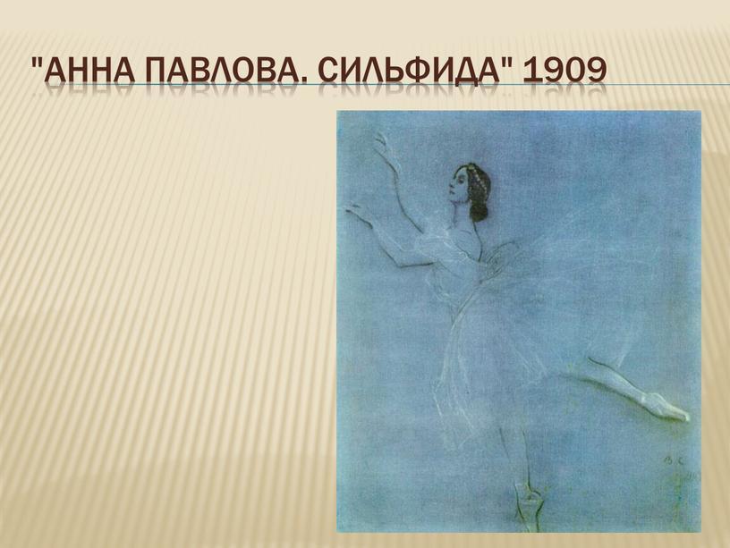 """""""Анна Павлова. Сильфида"""" 1909"""