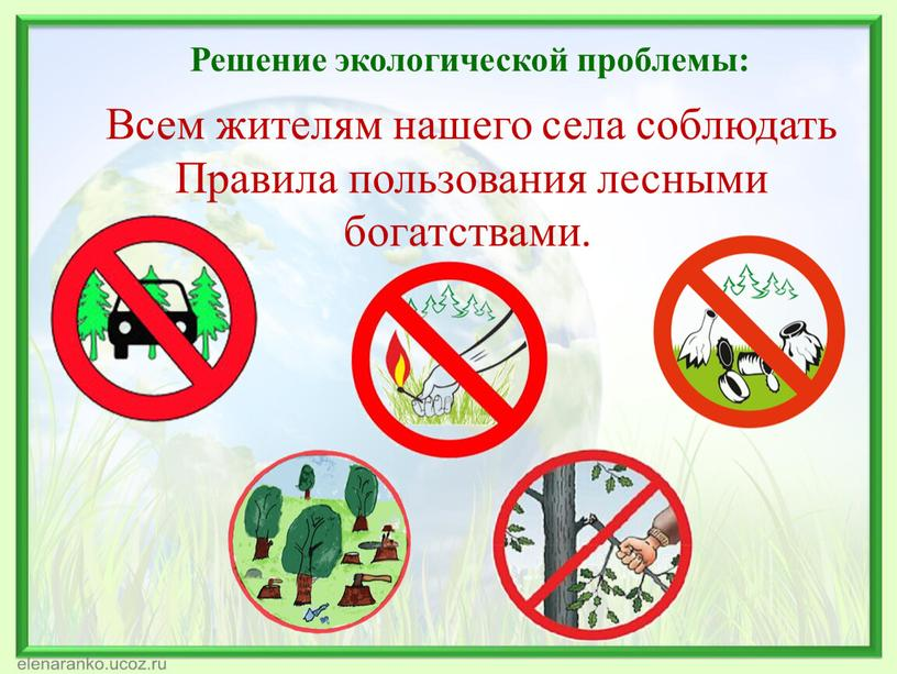 Решение экологической проблемы: