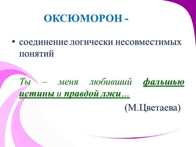 ОКСЮМОРОН - соединение логически несовместимых понятий