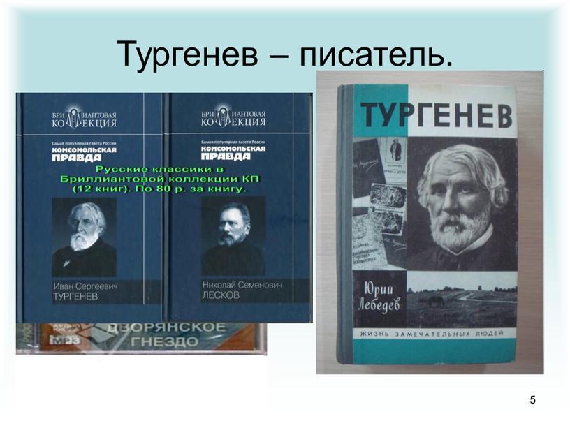 5 Тургенев – писатель.