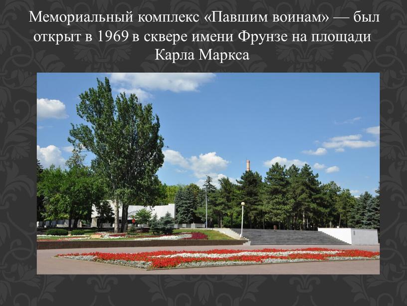 Мемориальный комплекс «Павшим воинам» — был открыт в 1969 в сквере имени