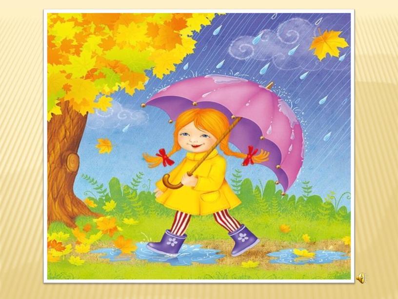 """Конспект ООД с детьми старшей группы """"Осень, осень в гости просим"""""""