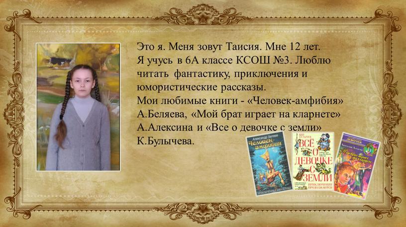 Это я. Меня зовут Таисия. Мне 12 лет