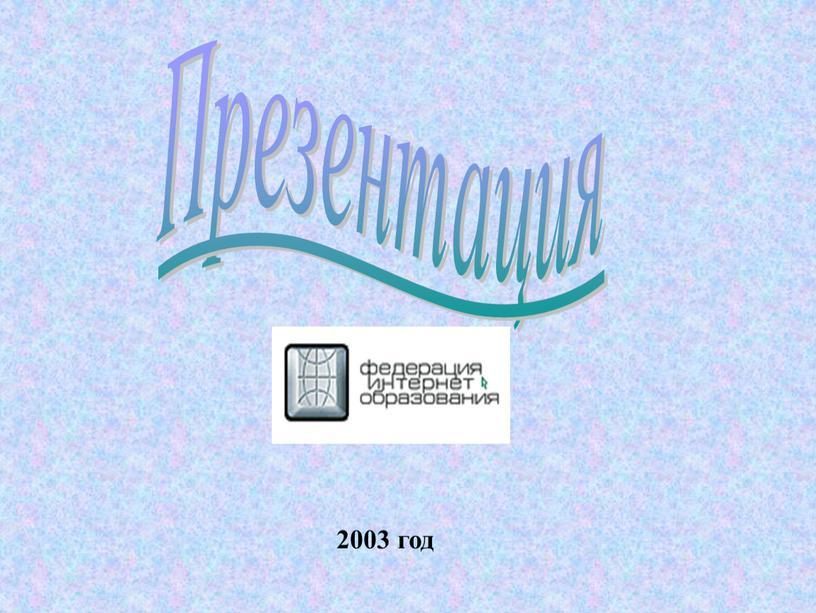 Презентация 2003 год
