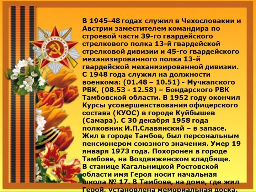 В 1945-48 годах служил в Чехословакии и