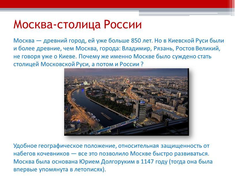 Москва-столица России Москва — древний город, ей уже больше 850 лет