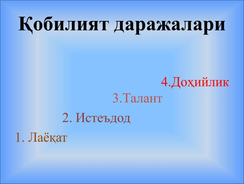 Доҳийлик 3