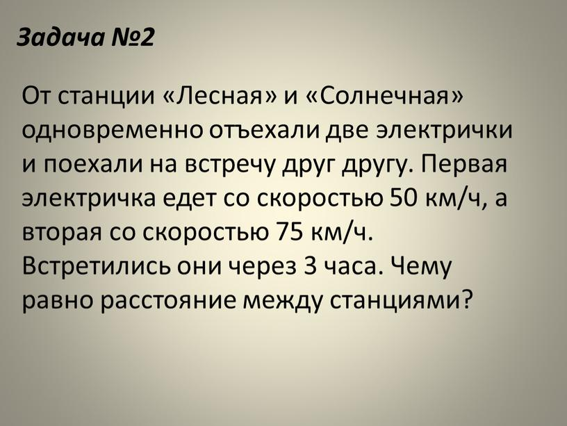 От станции «Лесная» и «Солнечная» одновременно отъехали две электрички и поехали на встречу друг другу