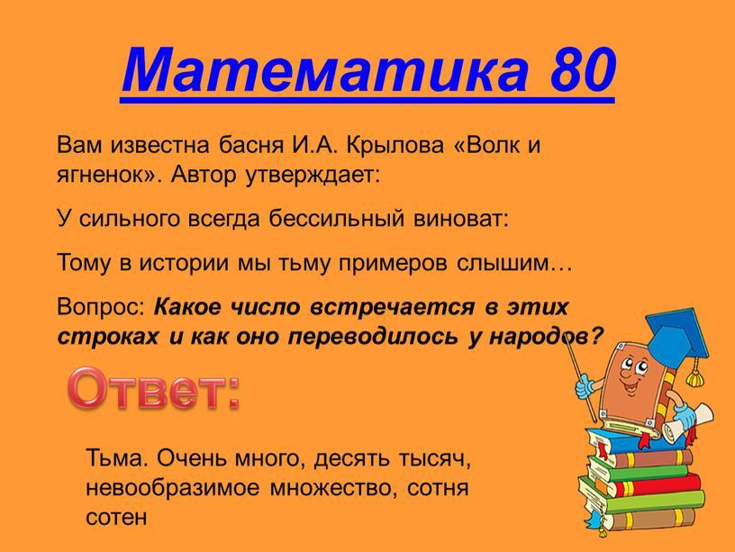 Математика 80 Вам известна басня