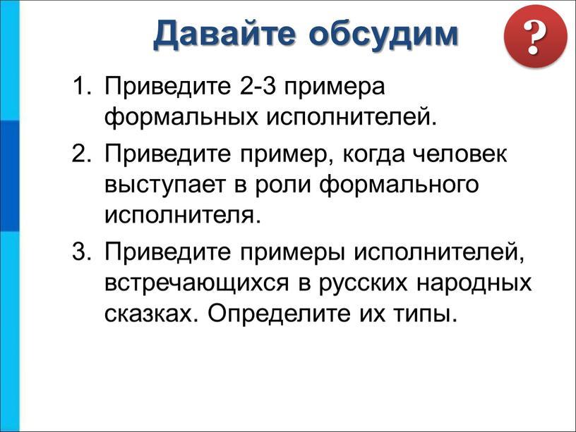 Приведите 2-3 примера формальных исполнителей