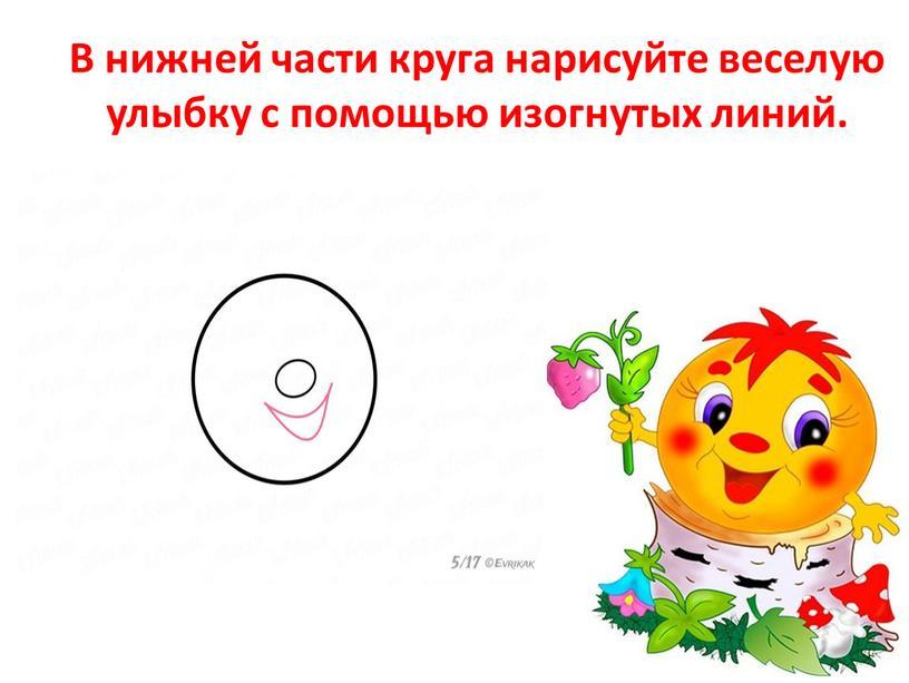 В нижней части круга нарисуйте веселую улыбку с помощью изогнутых линий