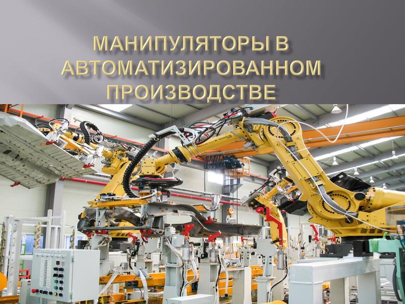 Манипуляторы в автоматизированном производстве