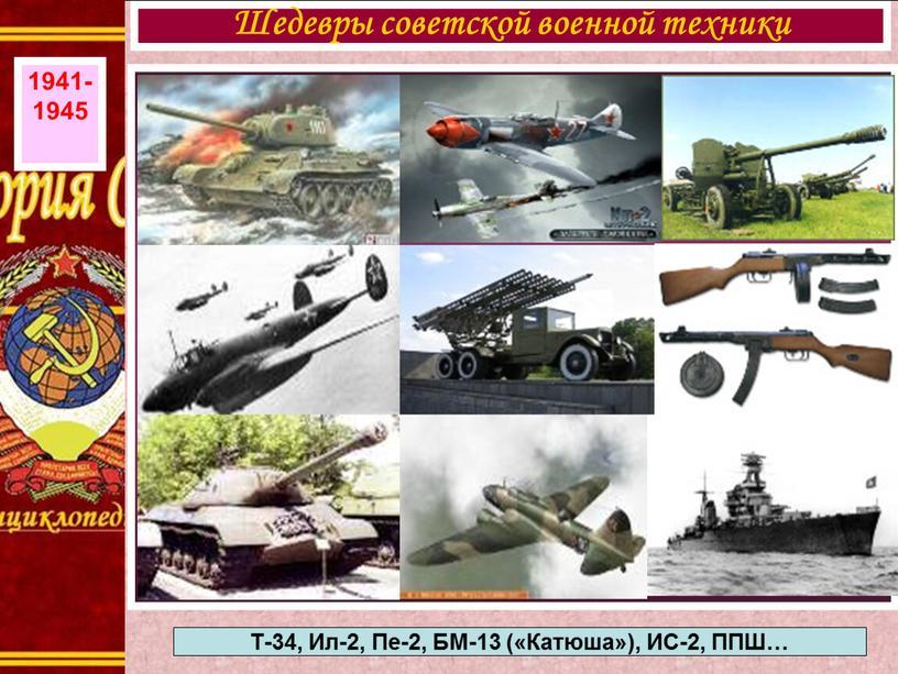 Шедевры советской военной техники 1941-1945