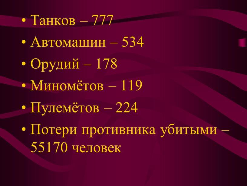 Танков – 777 Автомашин – 534 Орудий – 178