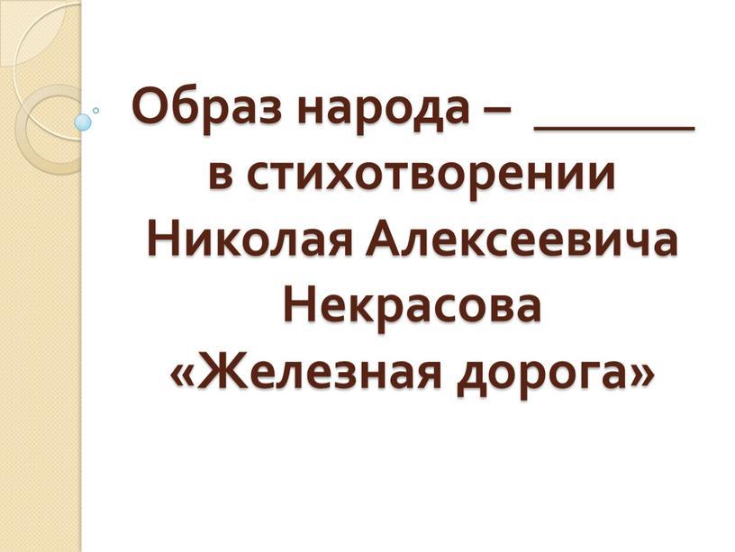 Образ народа – ______ в стихотворении