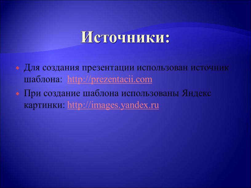 Источники: Для создания презентации использован источник шаблона: http://prezentacii