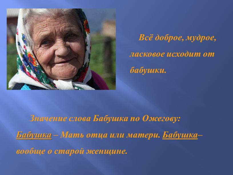 Всё доброе, мудрое, ласковое исходит от бабушки