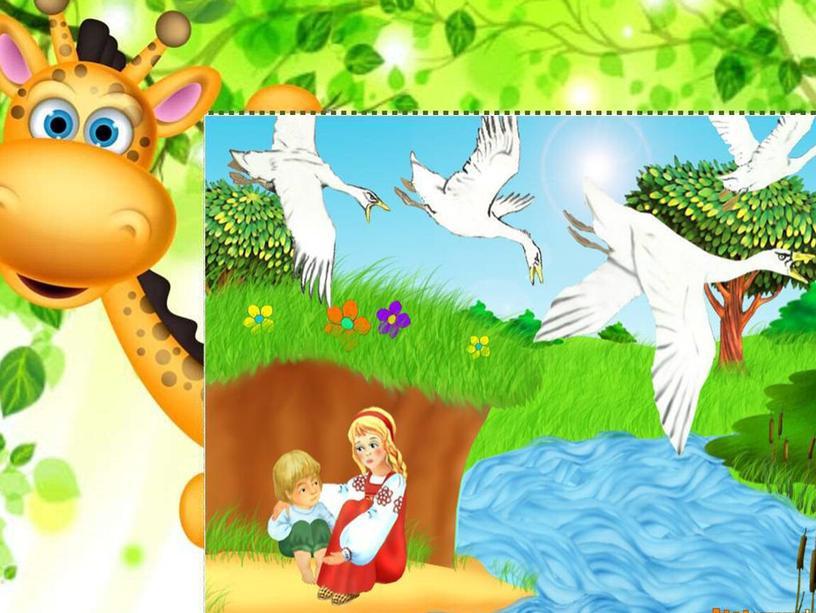 """В сказке """"Гуси-лебеди"""" течет речка молочная, а берега у нее… а) шоколадные б) кисельные в) творожные"""