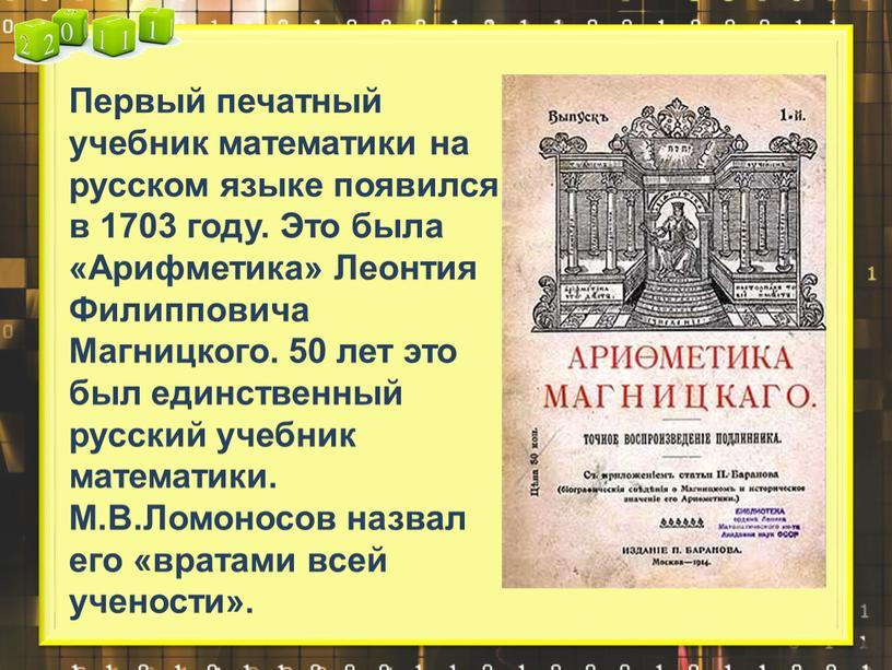 Первый печатный учебник математики на русском языке появился в 1703 году