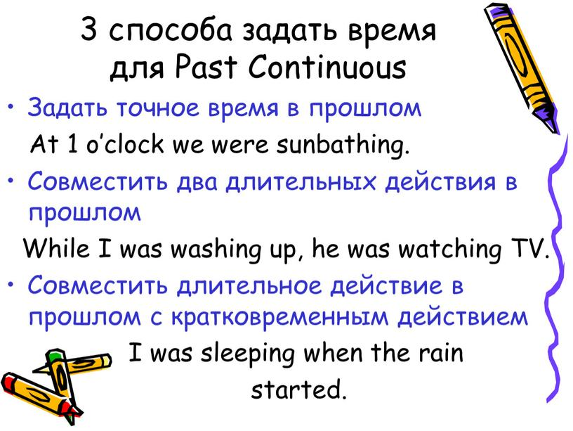 Past Continuous Задать точное время в прошлом