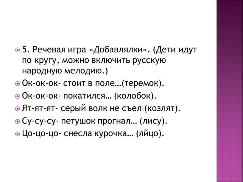 Речевая игра «Добавлялки». (Дети идут по кругу, можно включить русскую народную мелодию