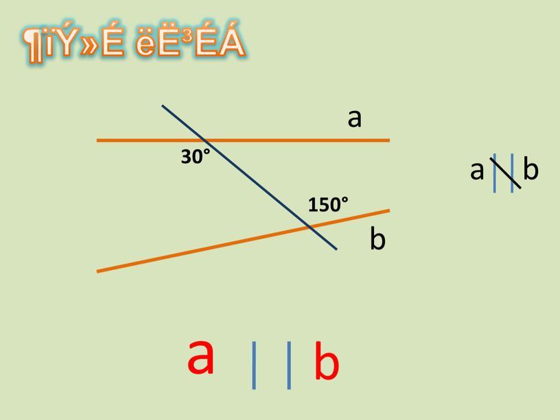 ¶ïÝ»É ë˳ÉÁ 30° 150° a b a b a b