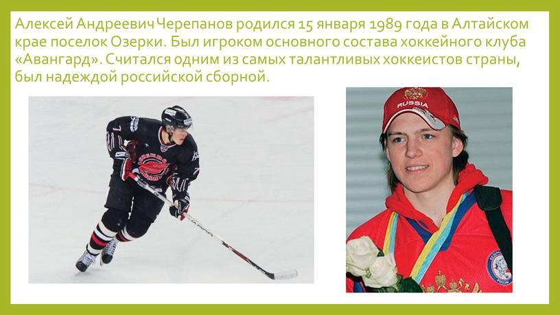 Алексей Андреевич Черепанов родился 15 января 1989 года в