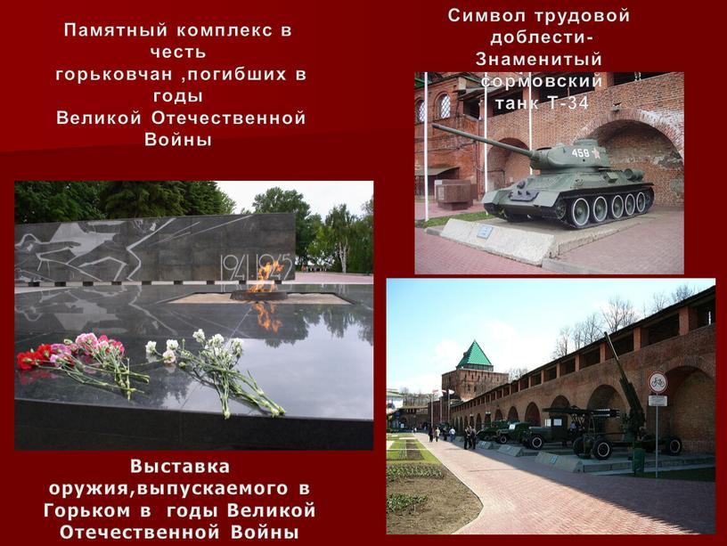 Памятный комплекс в честь горьковчан ,погибших в годы