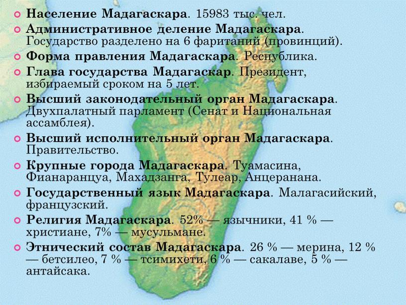 Население Мадагаскара . 15983 тыс