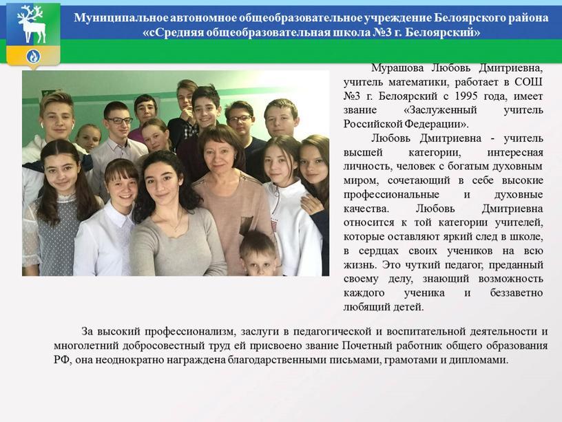 Муниципальное автономное общеобразовательное учреждение