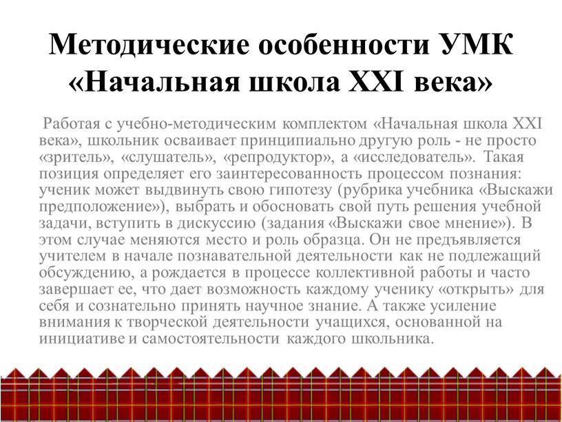 Методические особенности УМК «Начальная школа
