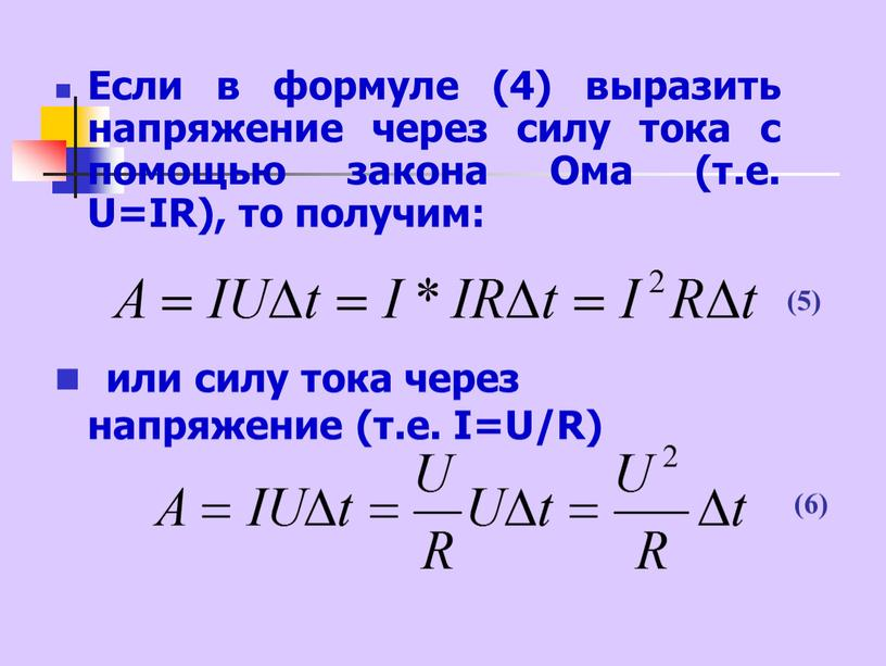 Если в формуле (4) выразить напряжение через силу тока с помощью закона