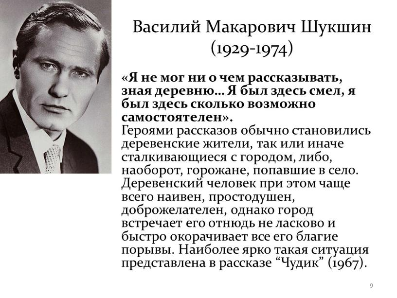 Василий Макарович Шукшин (1929-1974) «Я не мог ни о чем рассказывать, зная деревню…