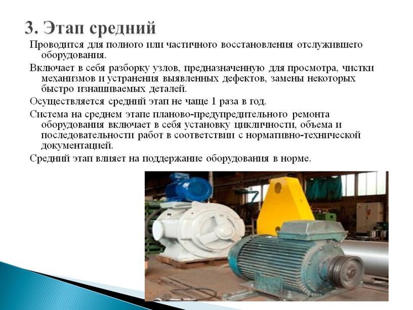 Проводится для полного или частичного восстановления отслужившего оборудования
