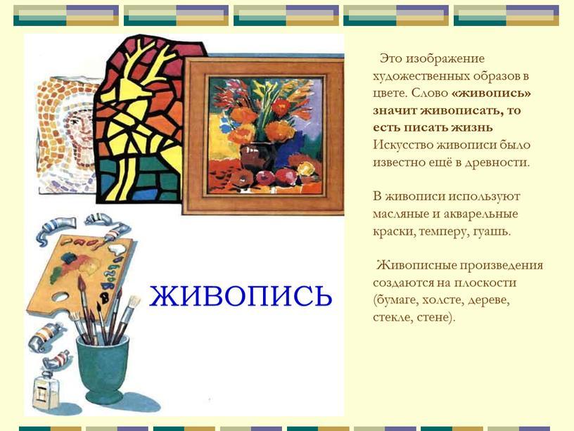 ЖИВОПИСЬ Это изображение художественных образов в цвете