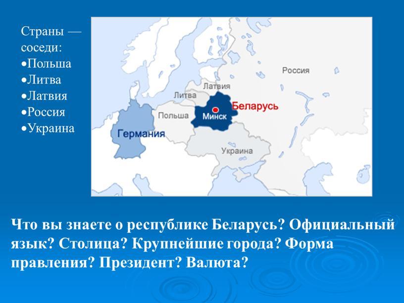 Страны — соседи: Польша Литва Латвия