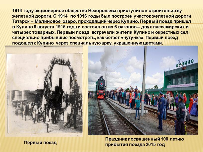 Нехорошева приступило к строительству железной дороги