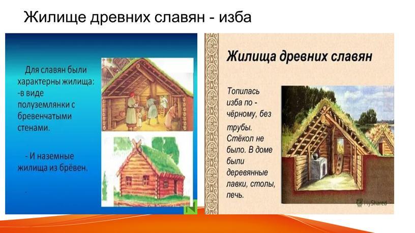 Жилище древних славян - изба