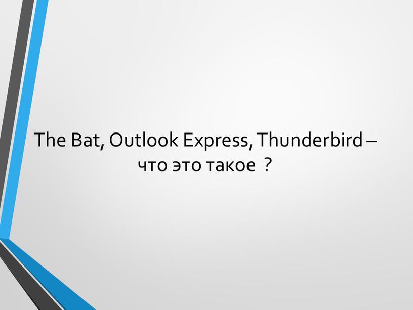 The Bat, Outlook Express, Thunderbird – что это такое ?